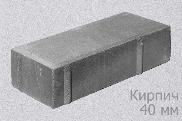 Тротуарный кирпич 40 мм
